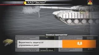 Ukrainian Zaslon _003