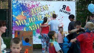 День молодёжи в Саянске