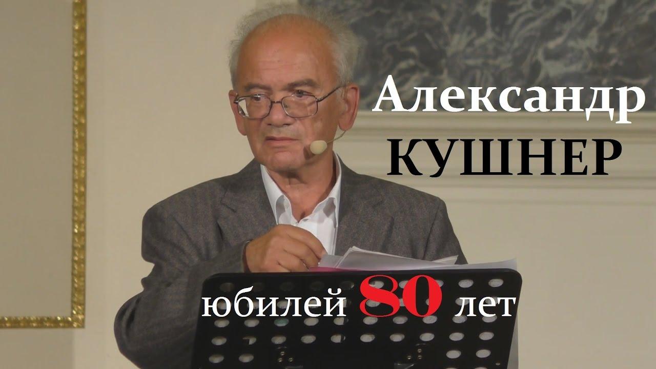александр кушнер стихи об эрмитаже