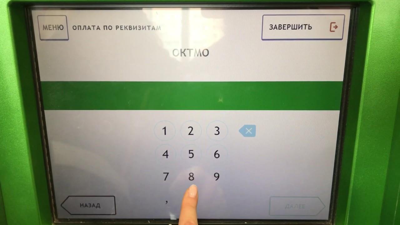 Оплата госпошлины за право собственности через банкомат Сбербанка