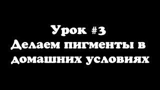Урок #3 - Делаем пигменты в домашних условиях