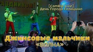 [CamRip Live] Джинсовые Мальчики - Волна [Голицыно 30-08-2014] Jeans Boys - Wave [Golitsino City]