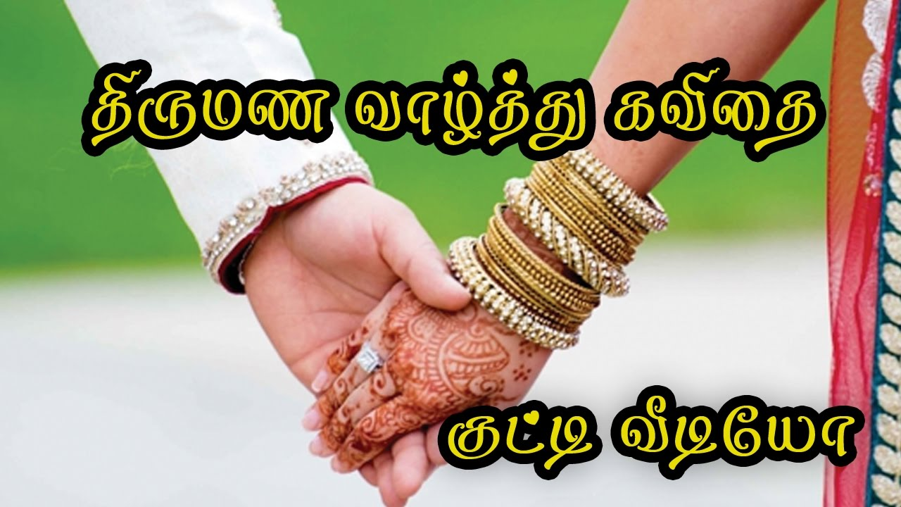Image Result For Wedding Wishes For Brother