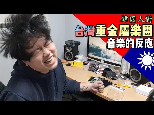 韓國人對台灣重金屬樂團音樂的反應, 頭髮被拔掉的令人震驚的重金屬音樂!! 韓國歐巴 Wire-Head