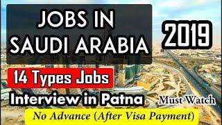 Jobs In Saudi Arabia 2019 | Al Bawani Company | Interview in Patna 18 April 2019 | Must Watch