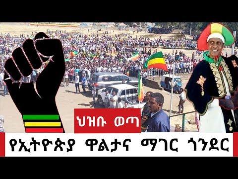 Ethiopia – የኢትዮጵያ ዋልታና ማገር ጎንደር እናመሰግናለን ህዝቡ ወጣ አነገሰው