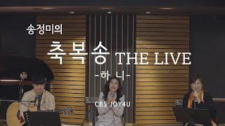 송정미의 축복송 LIVE  '하니 (장한이)'