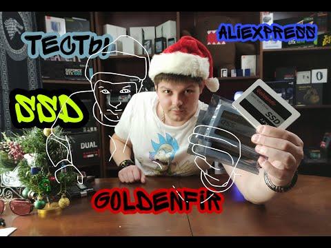 #SSD #goldenfir Лучший SSD C Aliexpress. Goldenfir. Тесты. Разоблачение.