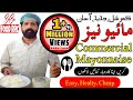 Mayonnaise recipe/ Commercial Mayonnaise/ Restaurant style/easy recipe/ Chef Rizwan/ Baba Food RRC