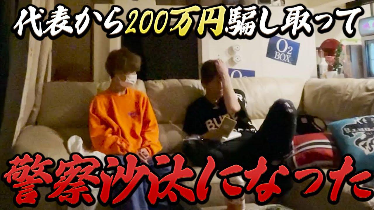 200万円騙し取って警察沙汰になった。