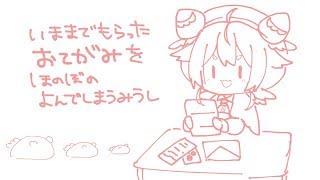 [LIVE] よ ~おてがみをよむ!~