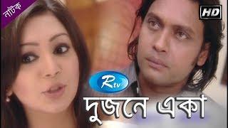 Dujone Aka | Milon | Prova | Bangla Drama | Rtv
