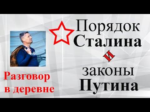 Сталинская рука, законы Путина и справедливость Брежнева | Разговор в деревне