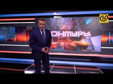 Контуры: Визиты Лукашенко, МТЗ удивляет, свобода интернета, американец о Беларуси / 10.11.2019