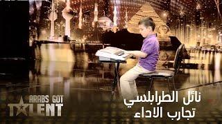 Download Video Arabs Got Talent - الموسم الثالث - تجارب الأداء - نائل الطرابلسي MP3 3GP MP4