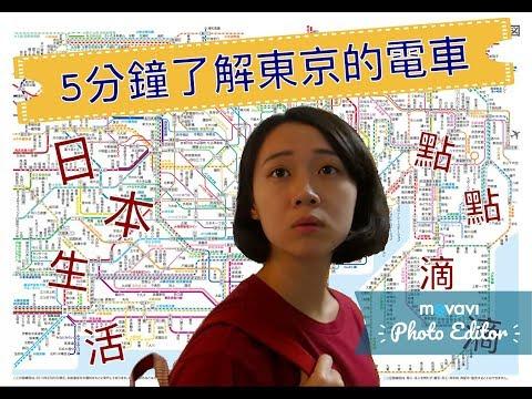 【日本生活】怎麼搭東京的電車?5分鐘了解東京的電車!日本生活的點點滴滴