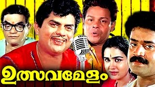 Malayalam Full Movie # Utsavamelam # Malayalam Comedy Movies Ft Suresh Gopi Urvashi Jagathy Innocent