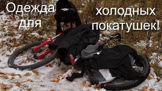 видео Велоодежда для осени