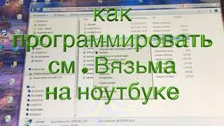 """Создание и редактирование программ стирки для стиральных машин """"Вязьма"""" на компьютере или ноутбуке."""
