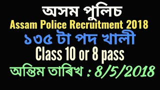 Assam Police Recruitment 2018 | 135 posts | Last Date: 8/5/2018, Apply Online