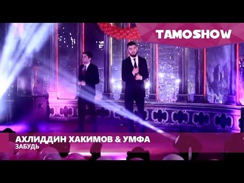 Ахлиддин Хакимов и Умфа - Забудь / Ahliddin Khakimov ft. Umfa - Forget (2016)