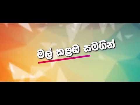 Mal Kalamba Langa - Official Music Video - Dedunu Akase Movie