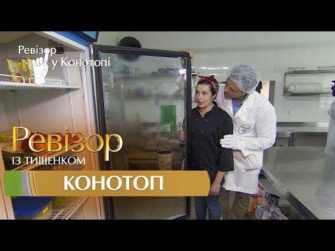 Ревизор C Тищенко. 8 сезон - Конотоп - 30.10.2017