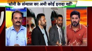 Aaj Tak Show: Dhoni के संन्यास ना लेने पर बोले Madan Lal कहा अच्छा लगा की उनके खेमे ने तोड़ी चुप्पी