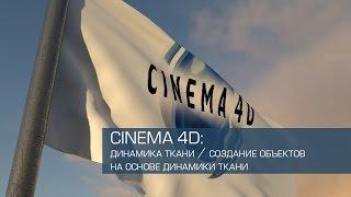 Cinema 4D / динамика ткани