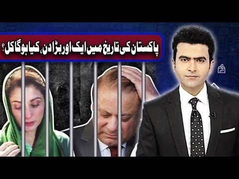 Elections Pakistan | The Return of Nawaz Sharif & Maryam Nawaz | 12 July 2018 | Express News