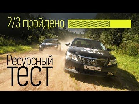 Старая Toyota Camry vs новый Hyundai Solaris тест на надежность. Часть вторая