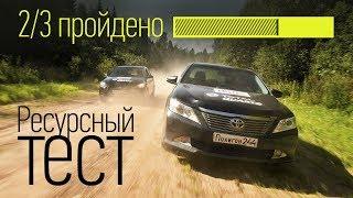 Старая Toyota Camry vs новый Hyundai Solaris тест на надежность. Часть вторая смотреть
