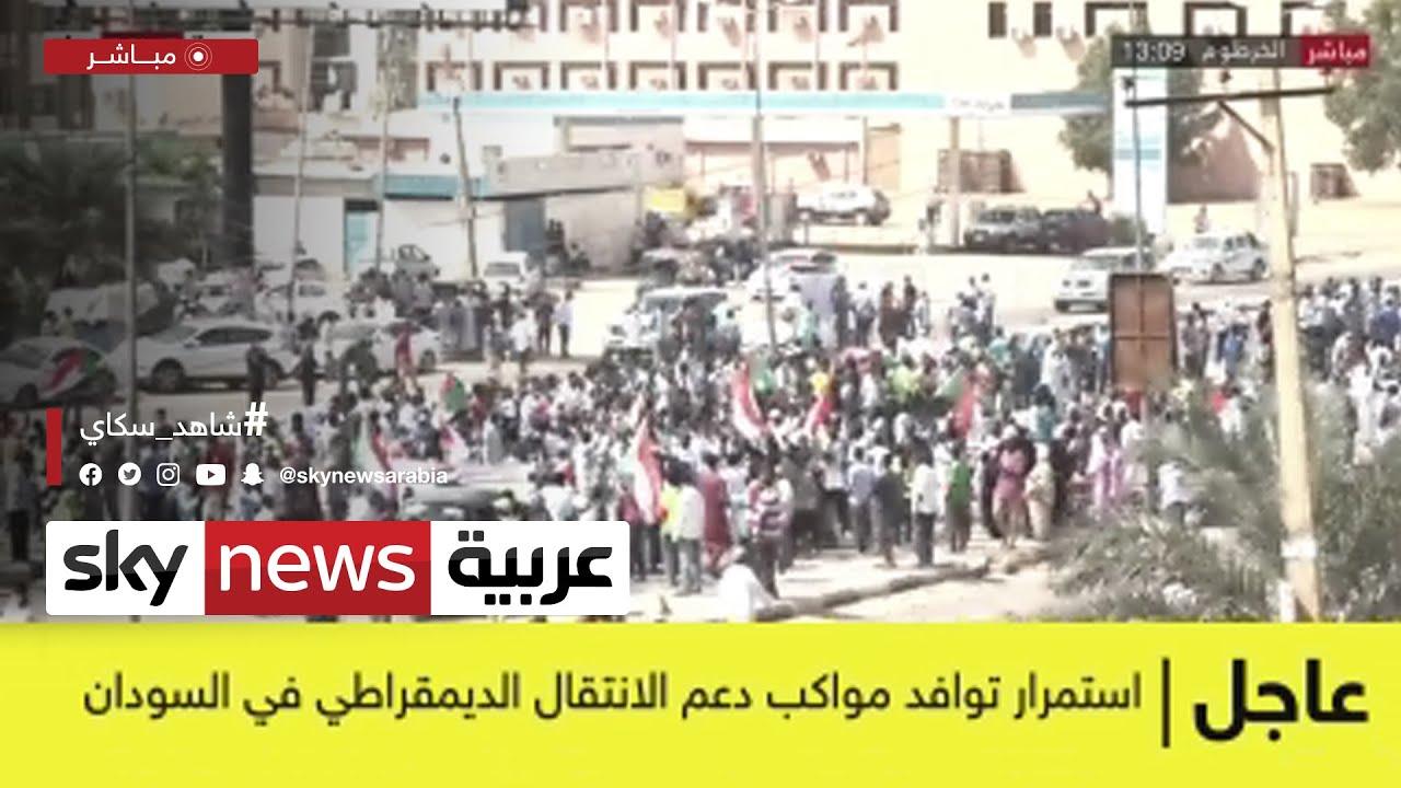 عاجل | مظاهرات لمواكب -دعم الانتقال الديمقراطي- في السودان  - نشر قبل 3 ساعة