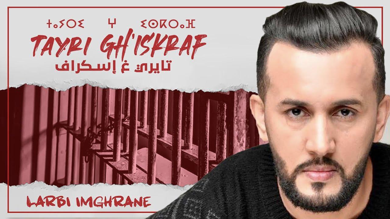 Larbi Imghrane - Tayri Gh Iskraf  (EXCLUSIVE Music Video) | (لعربي إمغران - تايري غ إسكراف (حصري