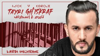 Larbi Imghrane - Tayri Gh Iskraf  (EXCLUSIVE Music Video) | (لعربي إمغران - تايري غ إسكراف (حصري