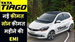 Tata Tiago Revotron XM New Price,Loan,Emi,Tata Tiago xm Ex-showroom Price,Tata Tiago xm Onroad Price