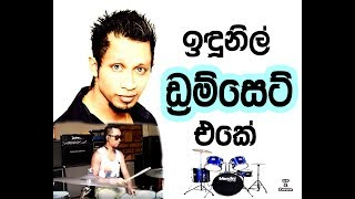 Wow 😍ඉදුනිල් අන්ද්රමාන ඩ්රම් සෙට් එකේ..  Indunil Andramana Playing Drums