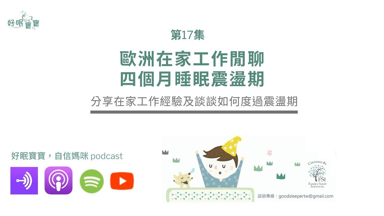 Podcast:好眠寶寶,自信媽咪(第17-21 集)