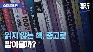[스마트 리빙] 읽지 않는 책, 중고로 팔아볼까? (2…