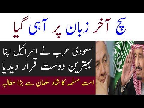 Saudi Arab Aur Israel Ki Dosti#Dunia K Behtreen Mulk Israel Qarar Dai Dia#Hassnat Tv