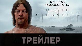 ТРЕЙЛЕР►Death Stranding – E3 2016 PS4 Новая игра Кодзимы
