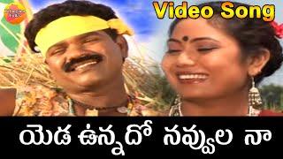Rasamai balakishan,Yeda Vunado Navvula Na Yenki  || Telangana Folk songs || Rasamai Janapadam