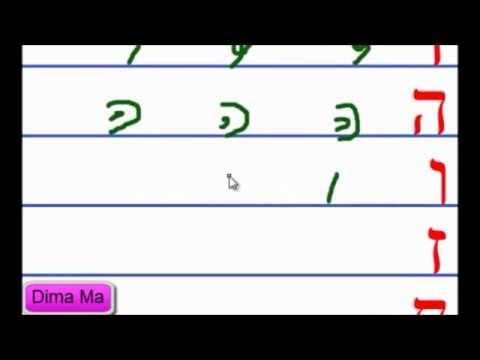 تعلم العبرية אותיות הכתב حروف الكتابة Youtube