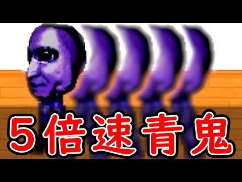 【実況】最凶の5倍速青鬼が怖すぎる『 超高速青鬼 』#1