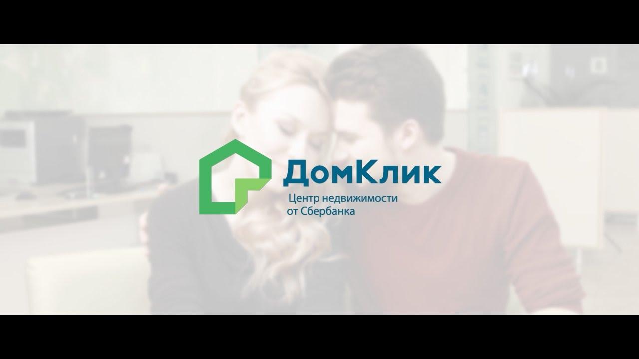 дом клик сбербанк ипотека на вторичное жилье калькулятор омск customer support credit karma