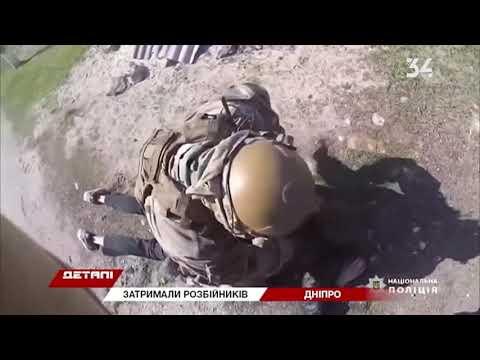 34 телеканал: У Дніпрі затримали злочинне угруповання