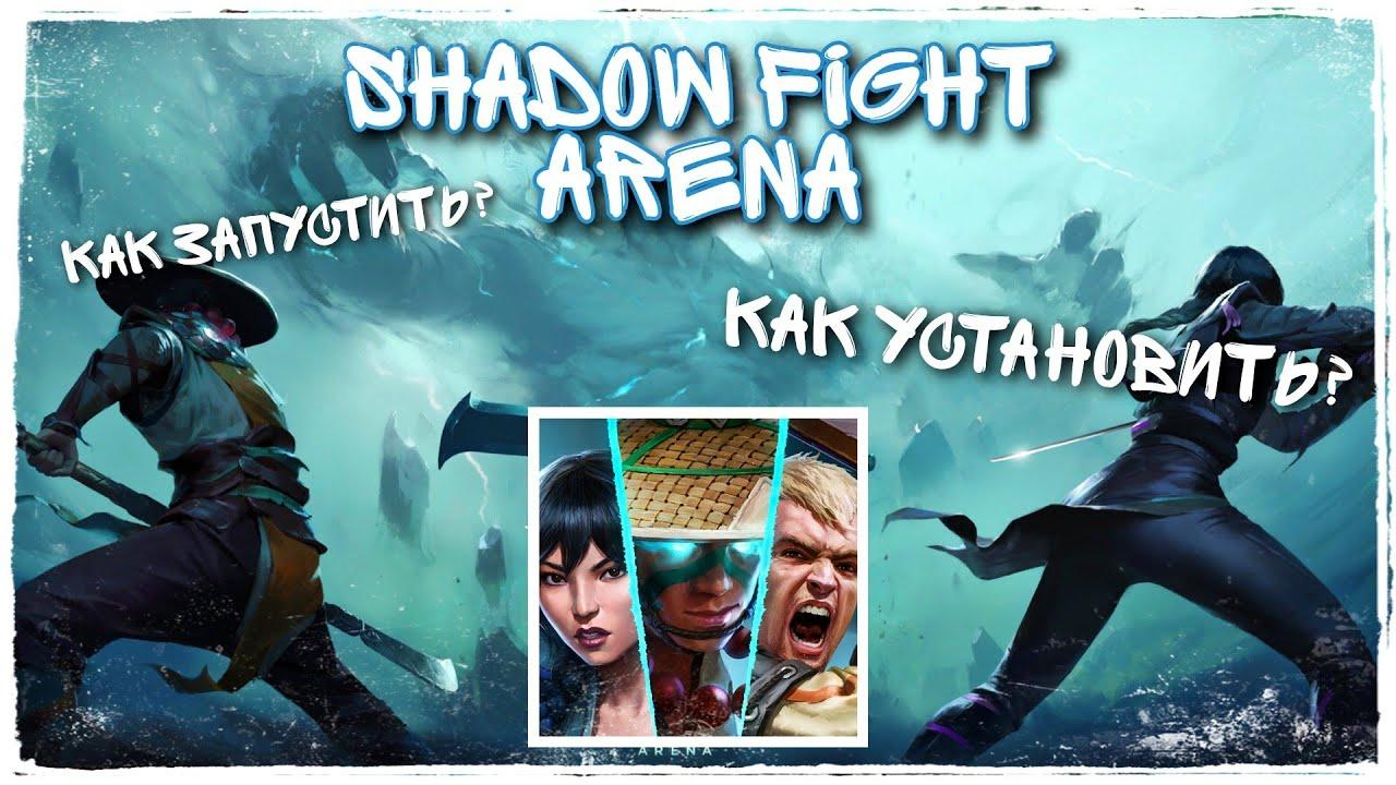 Shadow Fight Arena - Вышла | Как запустить в любой стране Топовый файтинг с крутой графикой Андроид