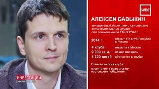 Выпуск №5. Алексей Бавыкин | Footyball