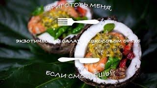 Экзотический салат в кокосовом орехе