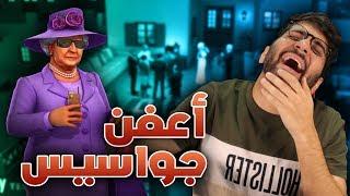 العجوز الجاسوسة🕵️♀️👵 !! (( أقوى جاسوس في العالم 🤣)) !!  جاسوس الحفلة مع حمود || SpyParty